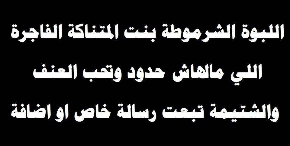 Photo in topic MILF by فشخ الشراميط والقحاب